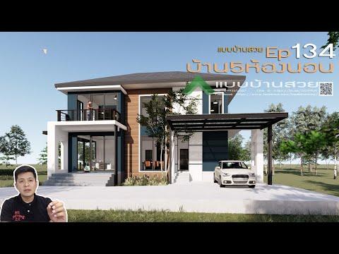 แบบบ้านสวย ep134 | แบบบ้าน5ห้องนอน2ห้องน้ำ| Two story house
