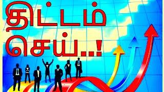 186. திட்டம் செய்..!   IMPORTANCE OF BUSINESS PLANNING-1   COACH VIJAY PRAYAG BUSINESS MOTIVATION