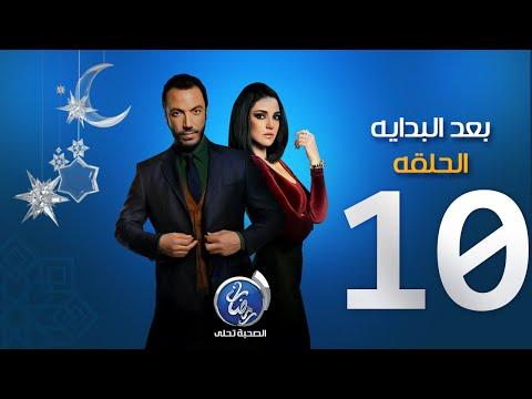 مسلسل بعد البداية - الحلقة العاشرة | Episode 10 - Ba3d El Bedaya