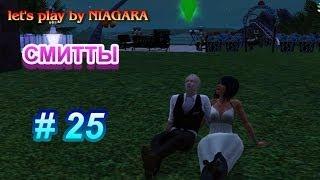 Sims 3 - Смитты # 25