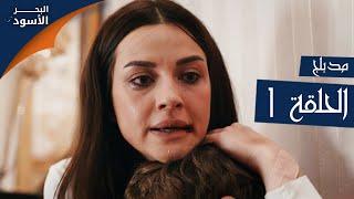 مسلسل البحر الأسود - الحلقة 1 | مدبلج