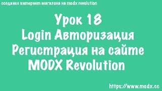 18  MODX Revolution  Сниппет Login Авторизация регистрация пользователей ЧАСТЬ 1
