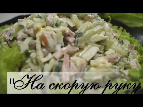 скорую фото на с руку рецепт чипсами с салат
