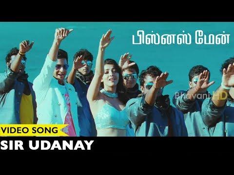 Businessman Tamil Songs    Sir Udanay Video Song    Mahesh Babu, Kajal Aggarwal