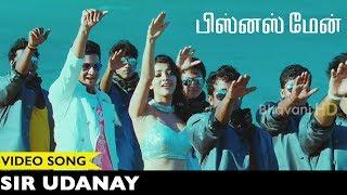 Businessman Tamil Video Songs || Sir Udanay Video Song || Mahesh Babu, Kajal Agarwal