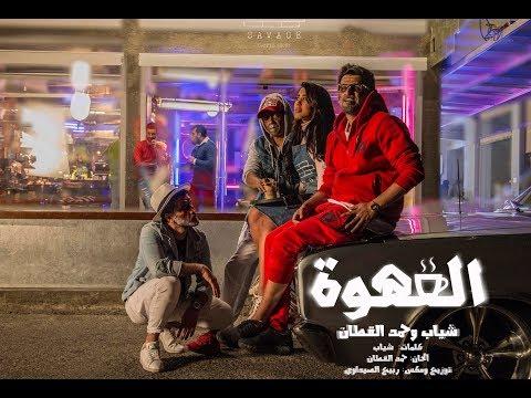 شياب وحمد القطان - القهوة (حصرياً) | 2018
