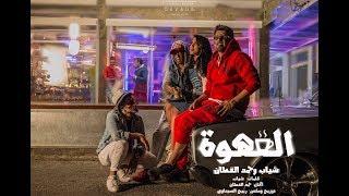 شياب وحمد القطان - القهوة (حصرياً)   2018