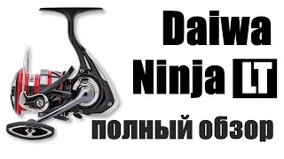 В Daiwa ніндзя ЛТ 2019 новий!
