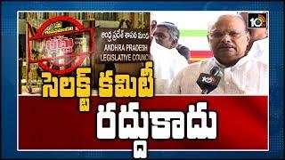 సెలక్ట్ కమిటీ రద్దు కాదు | Face To Face With Yanamala Rama Krishnudu  News