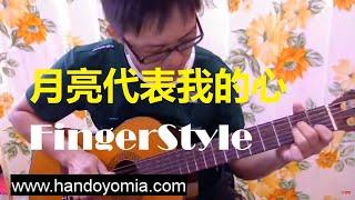 月亮代表我的心 Yue Liang Dai Biao Wo De Xin - Fingerstyle Guitar Solo