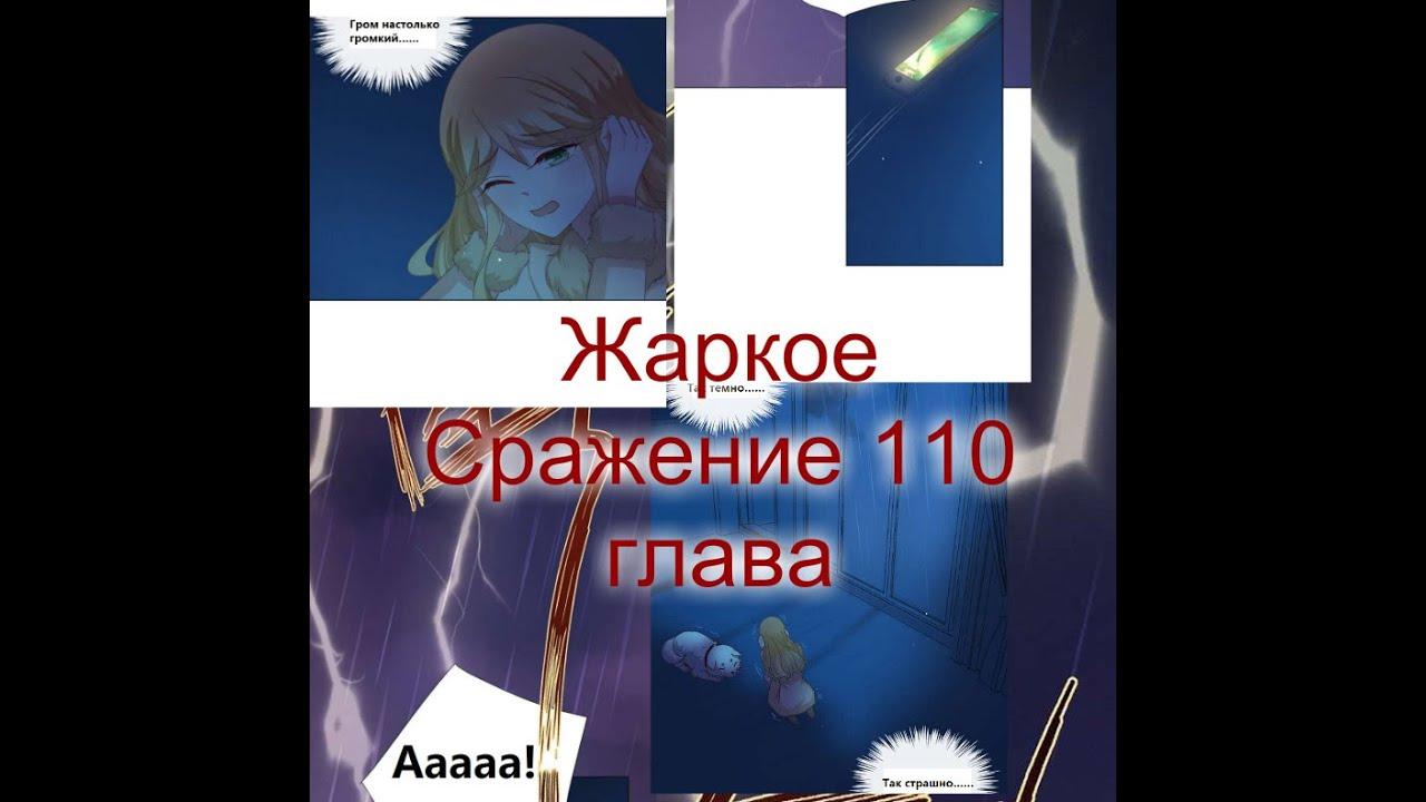 Жаркое Сражение 110 глава [Перевод на русском и озвучка манги]