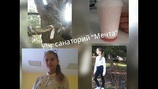 Vlog: санаторий|Мечта|информация|3 часть