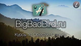 [macOS] Урок 1 - Создаем первое приложения для OS X (Objective-C)