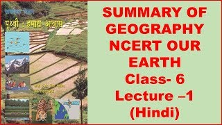 SUMMARY OF GEOGRAPHY NCERT || CLASS 6 - (L-1) OUR EARTH IN HINDI || FOR UPSC ,STATE PCS