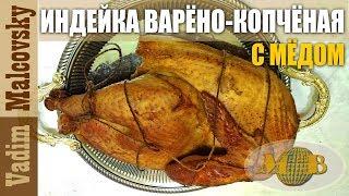 Рецепт Индейка варёно-копчёная в медовом маринаде или как сделать деликатес из индейки. Мальковский