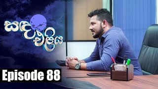 Sanda Eliya - සඳ එළිය Episode 88 | 23 - 07 - 2018 | Siyatha TV Thumbnail