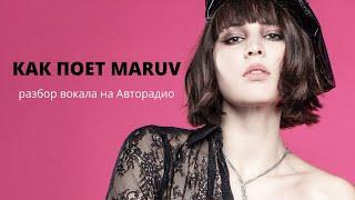КАК ПОЕТ MARUV РАЗБОР живого вокала на АВТОРАДИО