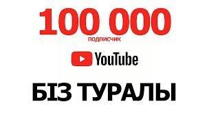 100 000 Подписчик