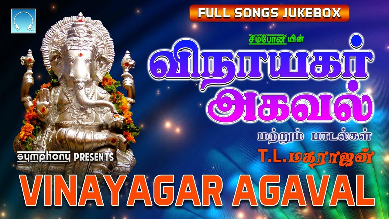 Vinayagar Agaval | Original Full | T L Maharajan | Vinayagar Songs
