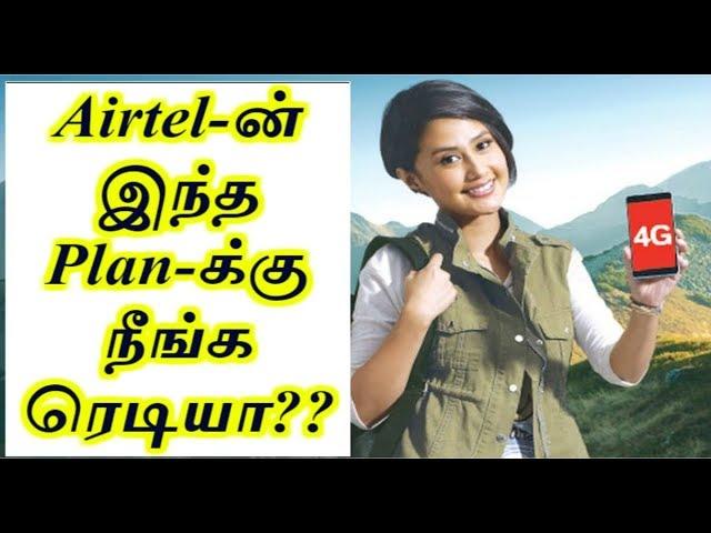 Airtel-ன் இந்த Plan-க்கு நீங்க ரெடியா?? | IN4