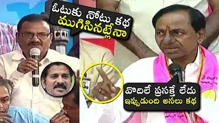 KCR About Revanth Reddy Police Cases | TRS Party | Congress Party | Political Qube