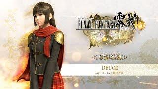 『FINAL FANTASY 零式 HD』0組名簿「デュース」 thumbnail