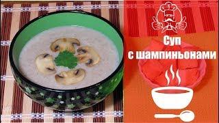 ЛУЧШИЕ РЕЦЕПТЫ СУПОВ | Суп грибной с шампиньонами | Вкусные рецепты с фото