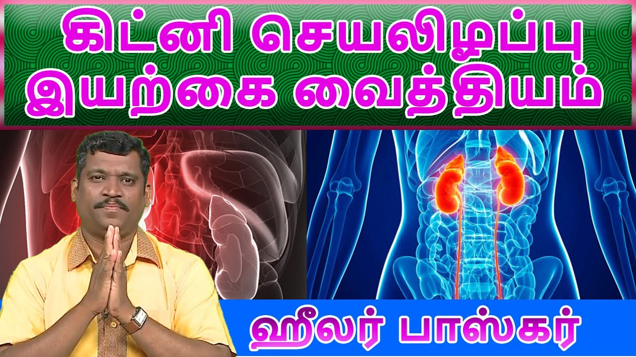 Kidney Failure Natural Cure Kidney Disorder Healer Baskar Kidney Failure Natural Remedy Tamil Youtube