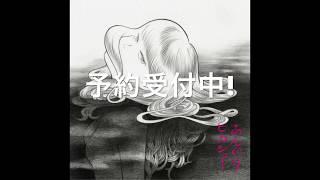 ヒカシュー新作アルバム『あんぐり』のCMです。 http://www.makigami.co...