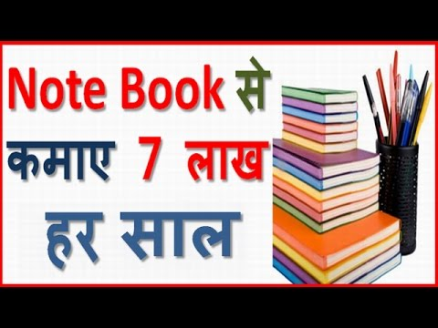 Start Note Book Business And Earn 7 Lakh Rs. Per Year Government Help To You For This Business