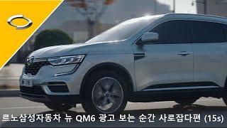 르노삼성자동차 뉴 QM6 광고 보는 순간 사로잡는편 (…