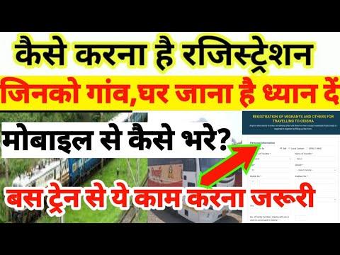 Ghar Jane Ke Liye Registration Kaise Kare   Indian Railway News train Registration Kaise Kare  