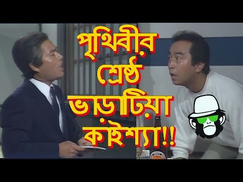 Best Varatiya Kaissa | Bangla Funny Dubbing Video 2018