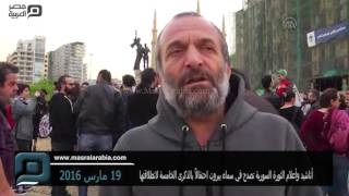 مصر العربية |   أناشيد وأعلام الثورة السورية تصدح في سماء بيروت احتفالاً بالذكرى الخامسة لانطلاقتها