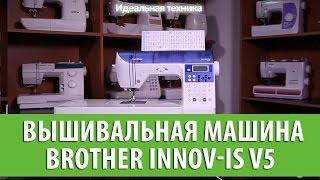 Brother Innov-is 670 - обзор компьютерной швейной машины(Brother Innov-is 670 - идеальная швейная машинка для профессионального шитья и контурной отделки. Множество петель..., 2015-12-15T13:32:29.000Z)