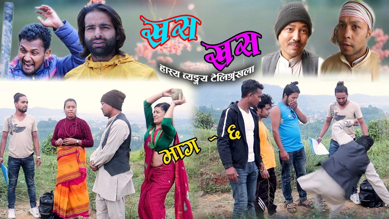 Khas Khas | ( लकडान स्पेसल ) Nepali Comedy Serial | Episode - 6 | खस खस भाग - ६ | tvNepali