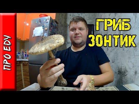 Вопрос: Какие достоинства у гриба с названием пёстрый зонтик?