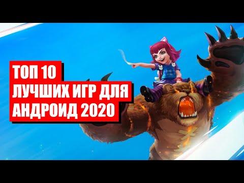 ТОП 10 лучших игр для андроид 2020 на русском языке