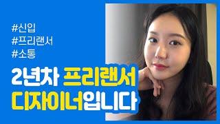 #01 | 신입 디자이너이자 프리랜서 웹디자이너입니다