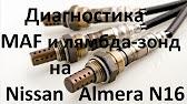 Как проверить датчик ДМРВ Bosch на Nissan Almera N16/How to check .