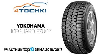 видео Yokohama Guardex F700Z: надёжные шипованные шины