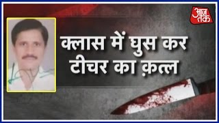 Students Stab Teacher To Death Inside Classroom In Delhi