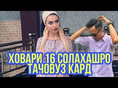 бародар ховари 16 сола ашро тачовуз кард 16 февраля 2020 г.