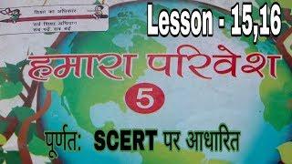 हमारा परिवेश. class - 5 , Lesson - 15,16  Tet