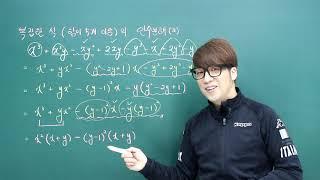 [중3-1수학] 복잡한 식의 인수분해(2)