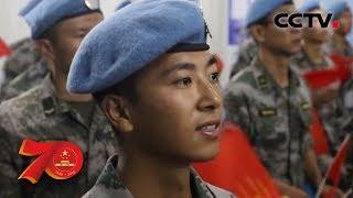 [向伟大复兴前进]南苏丹 维和官兵海外看直播 为战友骄傲| CCTV