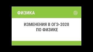 Изменения в ОГЭ 2020 по физике