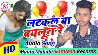 ... copyright by kamlesh records #newbhojpuri #djsong #donoballoon...