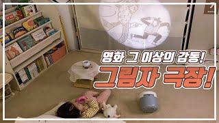 [율파율맘TV] 두두스토리 그림동화 그림자극장|육아필수…