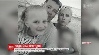 Водію, який на смерть збив матір з донькою у Запоріжжі, загрожує 10 років в